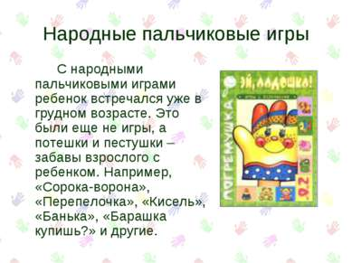 Народные пальчиковые игры С народными пальчиковыми играми ребенок встречался ...