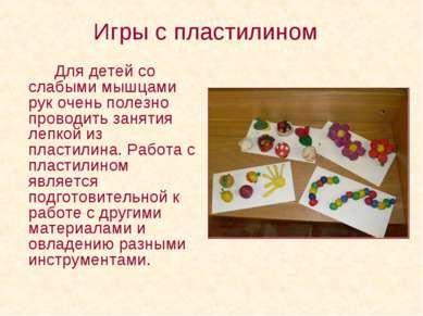 Игры с пластилином Для детей со слабыми мышцами рук очень полезно проводить з...