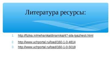 http://fizika.in/mehanika/dinamika/47-sila-tyazhesti.html http://www.uchporta...