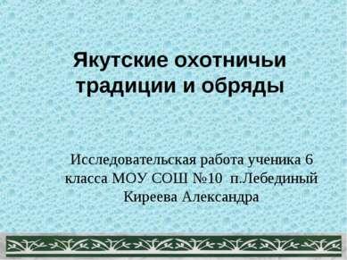 Якутские охотничьи традиции и обряды Исследовательская работа ученика 6 класс...