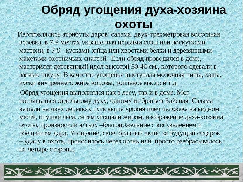 Обряд угощения духа-хозяина охоты Изготовлялись атрибуты даров: салама, двух-...