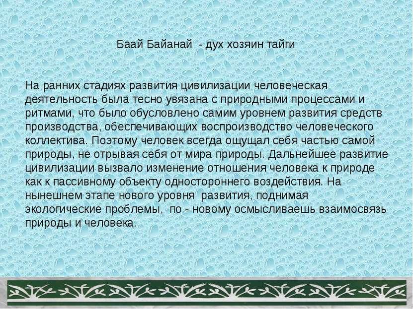 Баай Байанай - дух хозяин тайги На ранних стадиях развития цивилизации челове...