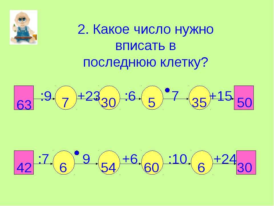 2. Какое число нужно вписать в последнюю клетку? 63 :9 +23 :6 7 +15 7 30 5 35...
