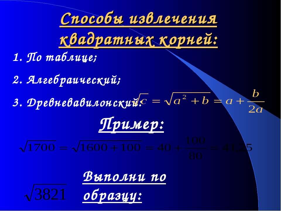 Способы извлечения квадратных корней: По таблице; Алгебраический; Древневавил...
