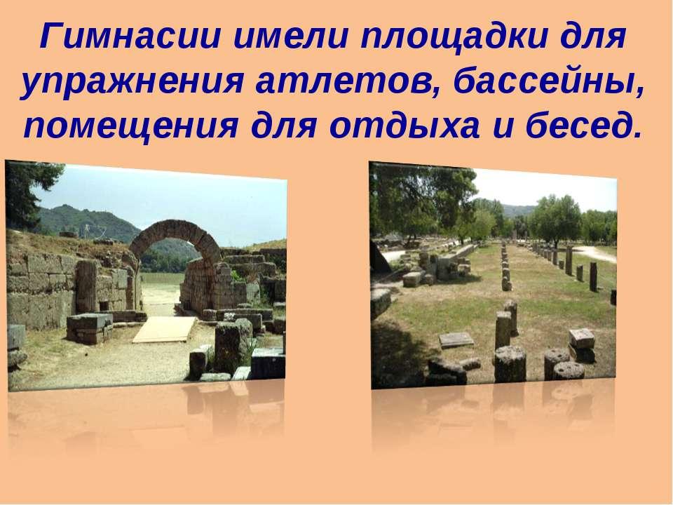 Гимнасии имели площадки для упражнения атлетов, бассейны, помещения для отдых...
