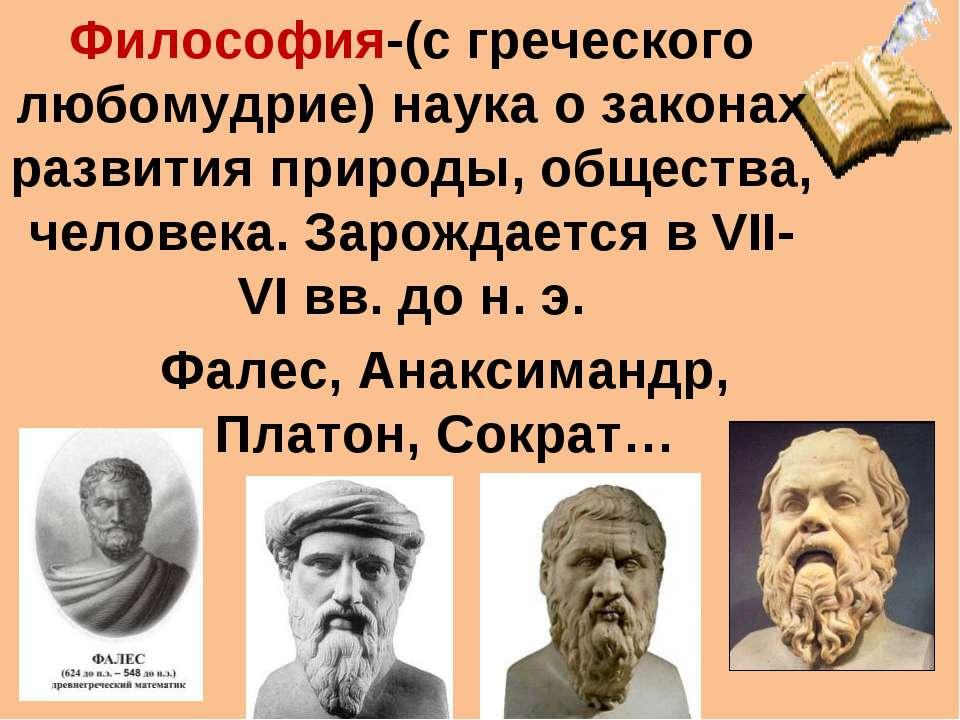 Философия-(с греческого любомудрие) наука о законах развития природы, обществ...