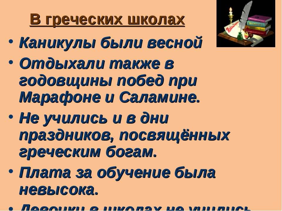В греческих школах Каникулы были весной Отдыхали также в годовщины побед при ...
