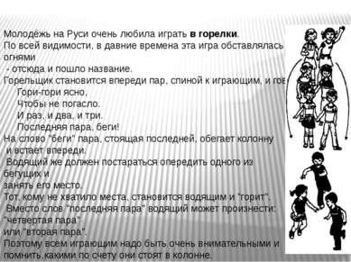 Молодёжь на Руси очень любила играть в горелки. По всей видимости, в давние в...