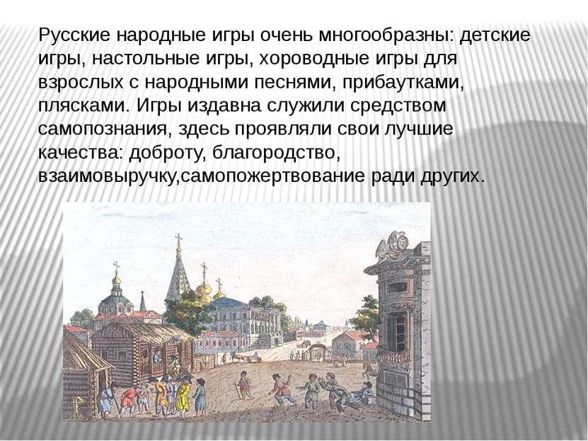Русские народные игры очень многообразны: детские игры, настольные игры, хоро...