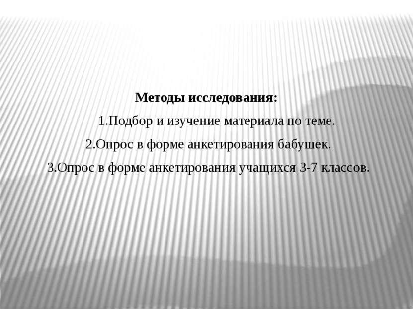 Методы исследования: 1.Подбор и изучение материала по теме. 2.Опрос в форме а...