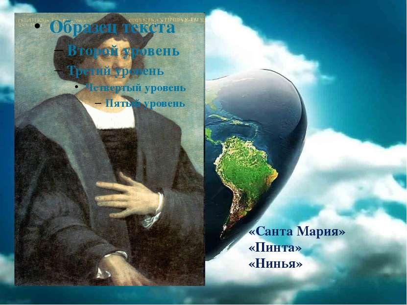 «Санта Мария» «Пинта» «Нинья»