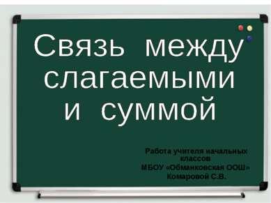 Работа учителя начальных классов МБОУ «Обманковская ООШ» Комаровой С.В.