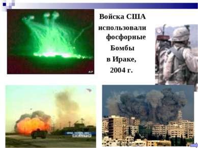 Войска США использовали фосфорные Бомбы в Ираке, 2004 г.