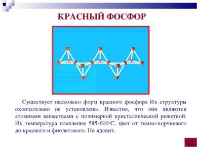 Существует несколько форм красного фосфора Их структуры окончательно не устан...