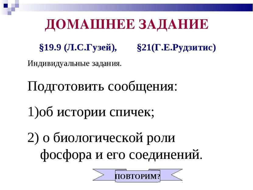 ДОМАШНЕЕ ЗАДАНИЕ §19.9 (Л.С.Гузей), §21(Г.Е.Рудзитис) Индивидуальные задания....