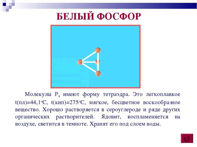 Молекулы P4 имеют форму тетраэдра. Это легкоплавкое t(пл)=44,1оС, t(кип)=275о...