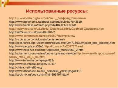 Использованные ресурсы: http://ru.wikipedia.org/wiki/Лейбниц,_Готфрид_Вильгел...