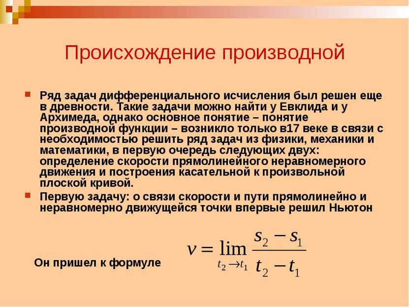 Происхождение производной Ряд задач дифференциального исчисления был решен ещ...