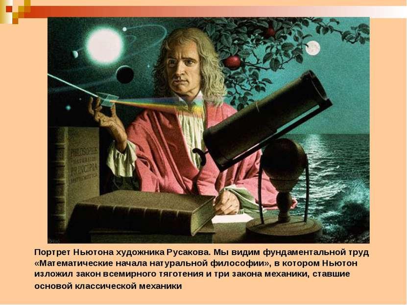 Портрет Ньютона художника Русакова. Мы видим фундаментальной труд «Математиче...