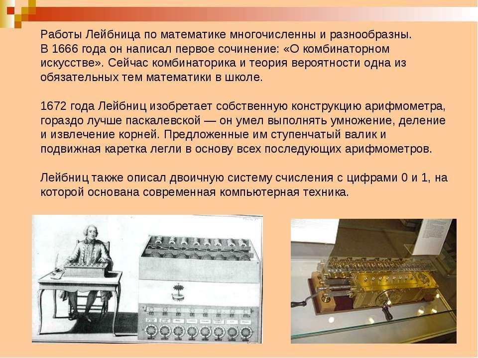 Работы Лейбница по математике многочисленны и разнообразны. В 1666 года он на...