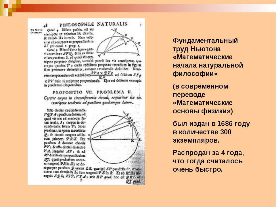 Фундаментальный труд Ньютона «Математические начала натуральной философии» (в...