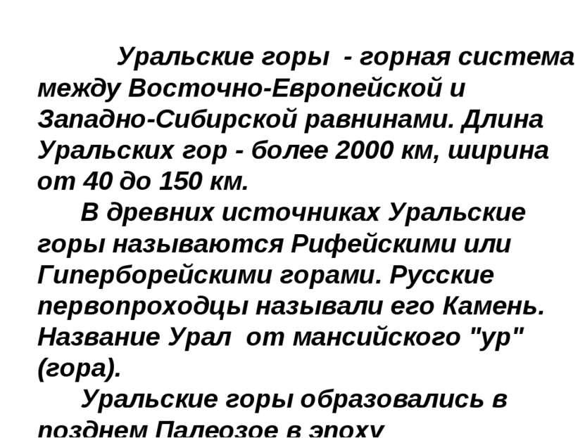 Уральские горы - горная система между Восточно-Европейской и Западно-Сибирско...