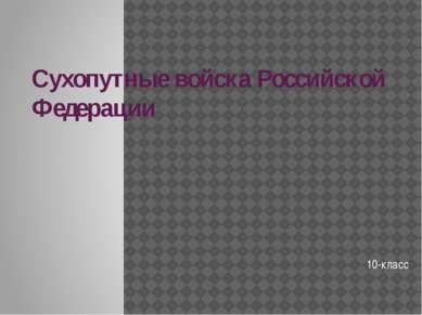 Сухопутные войска Российской Федерации 10-класс