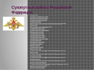 Сухопутные войска Российской Федерации Служба ВОСО; Инженерно-аэродромная слу...