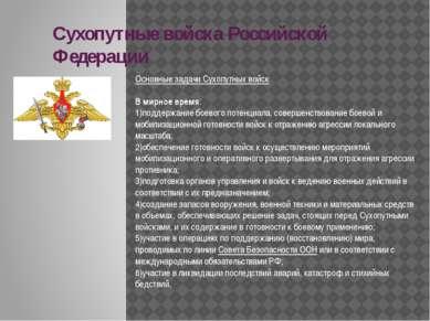 Сухопутные войска Российской Федерации Основные задачи Сухопутных войск В мир...
