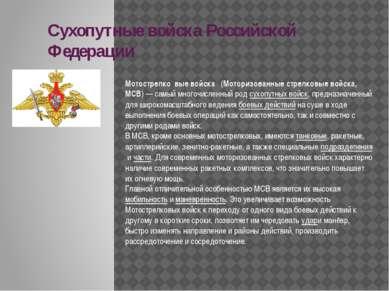 Сухопутные войска Российской Федерации Мотострелко вые войска (Моторизованны...