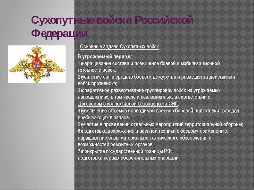 Сухопутные войска Российской Федерации Основные задачи Сухопутных войск В угр...