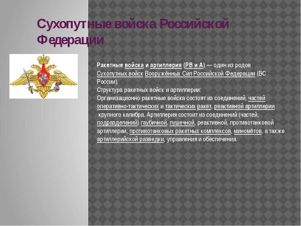 Сухопутные войска Российской Федерации Ракетныевойскаиартиллерия(РВ и А)...