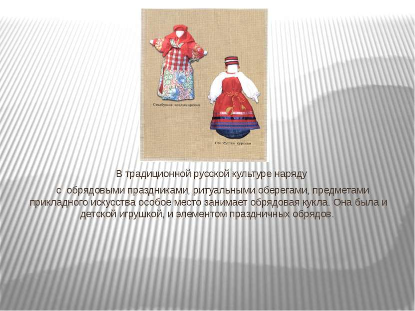 В традиционной русской культуре наряду с обрядовыми праздниками, ритуальными ...