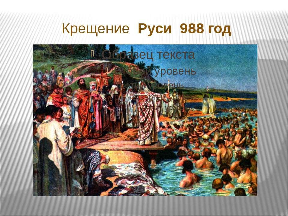 Крещение Руси 988 год