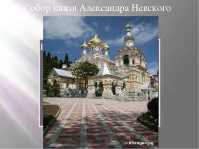 Собор князя Александра Невского