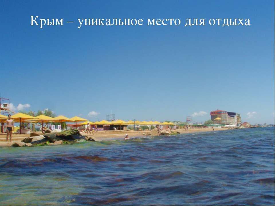 Крым – уникальное место для отдыха