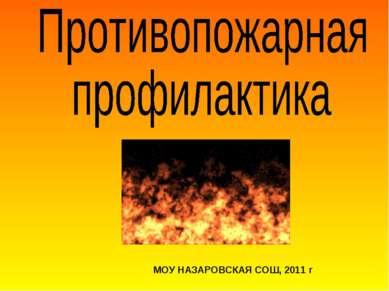 МОУ НАЗАРОВСКАЯ СОШ, 2011 г