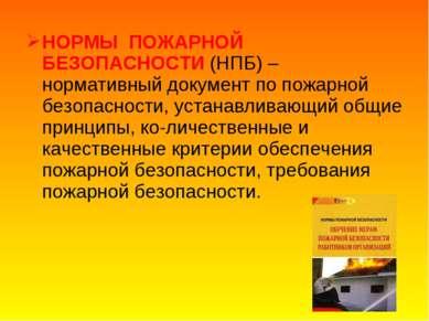 НОРМЫ ПОЖАРНОЙ БЕЗОПАСНОСТИ (НПБ) – нормативный документ по пожарной безопасн...