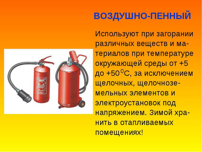 Используют при загорании различных веществ и ма- териалов при температуре окр...