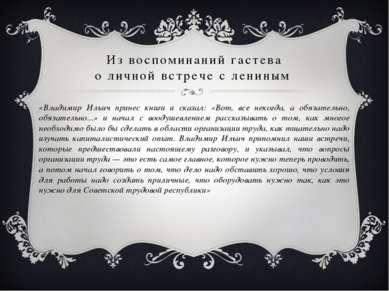 «Владимир Ильич принес книги и сказал: «Вот, все некогда, а обязательно, обяз...