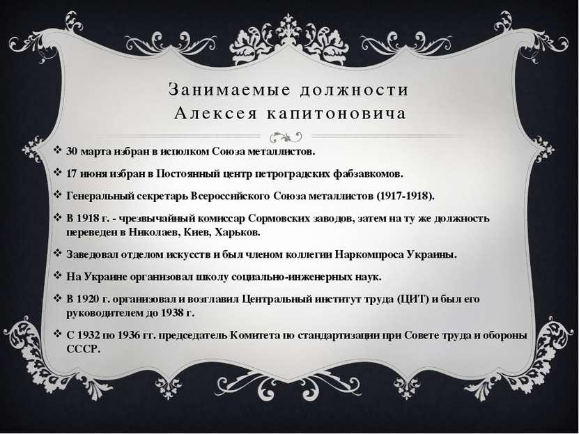 30 марта избран в исполком Союза металлистов. 17 июня избран в Постоянный цен...