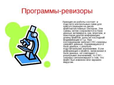 Программы-ревизоры Принцип их работы состоит в подсчете контрольных сумм для ...
