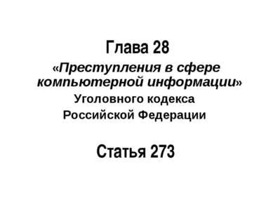 Глава 28 «Преступления в сфере компьютерной информации» Уголовного кодекса Ро...