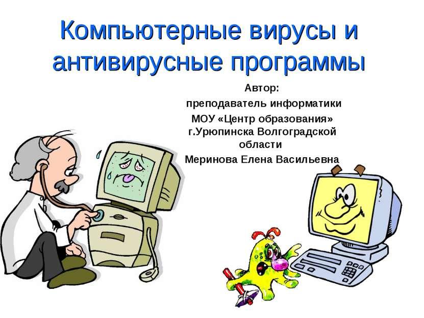 Компьютерные вирусы и антивирусные программы Автор: преподаватель информатики...