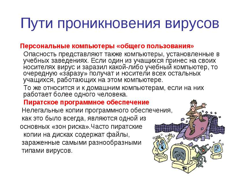 Пути проникновения вирусов Персональные компьютеры «общего пользования» Опасн...