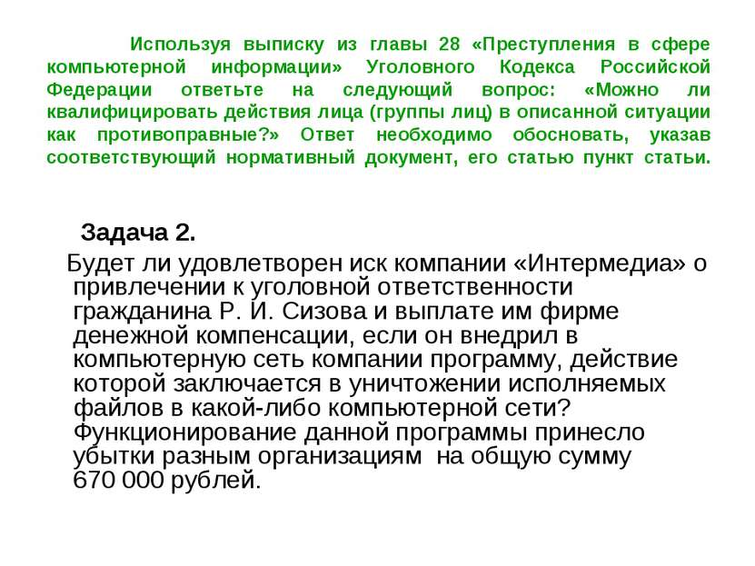 Используя выписку из главы 28 «Преступления в сфере компьютерной информации» ...