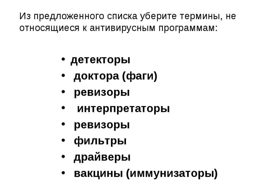 Из предложенного списка уберите термины, не относящиеся к антивирусным програ...
