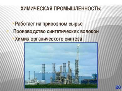ХИМИЧЕСКАЯ ПРОМЫШЛЕННОСТЬ: Работает на привозном сырье Производство синтетиче...