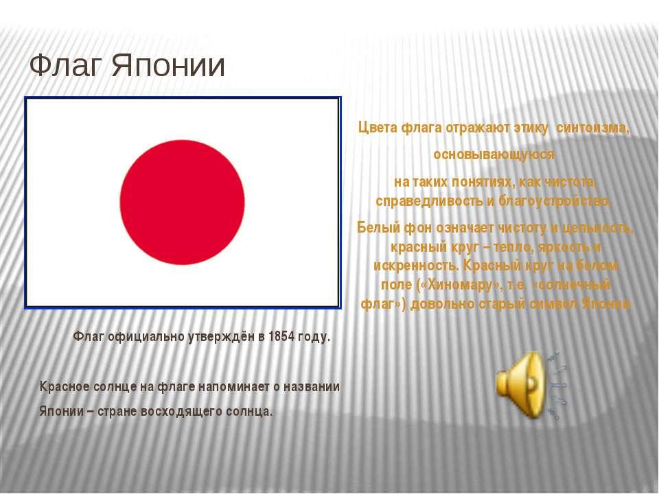 Флаг Японии Флаг официально утверждён в 1854 году. Красное солнце на флаге на...