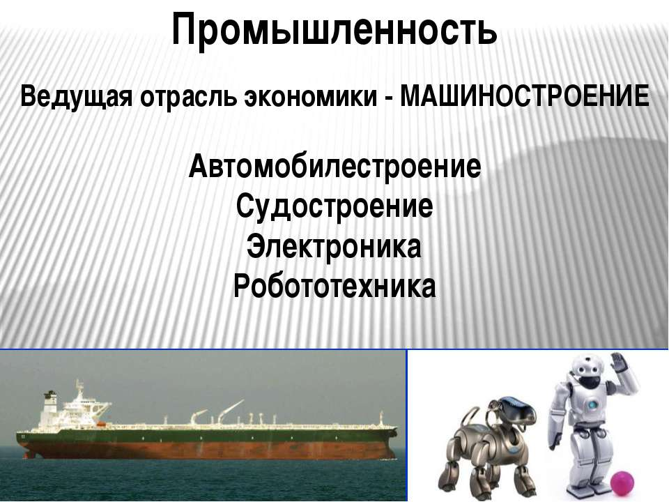 Ведущая отрасль экономики - МАШИНОСТРОЕНИЕ Автомобилестроение Судостроение Эл...
